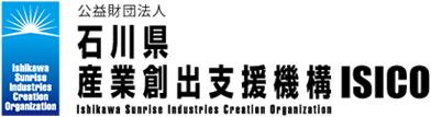 公益財団法人石川県産業創出支援機構(ISICO)