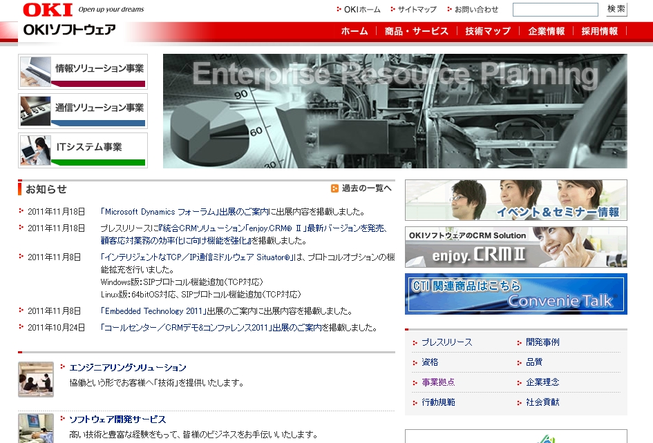 ITビジネスマッチング - 株式会...